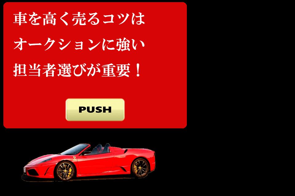 車を高く売るコツはオークションに強い担当者を選ぶこと車一括査定の口コミを見て、車買取会社を選ぶコツ