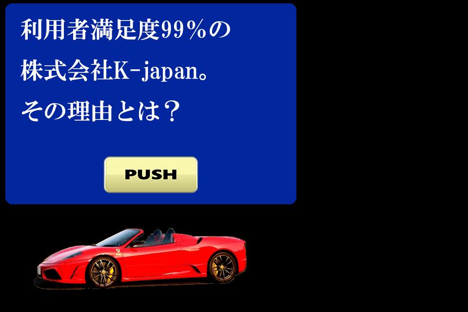 利用者満足度99%の株式会社K-japanとは?車一括査定の口コミを見て、車買取会社を選ぶコツ
